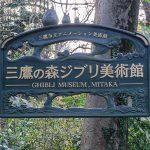 Ghibli-museum