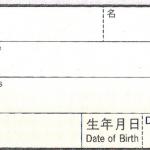 Japanse naamvolgorde
