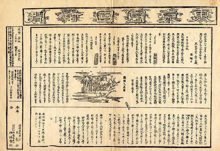 persvrijheid in Japan